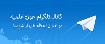 کانال تلگرام حوزه علمیه جلالی خمینی